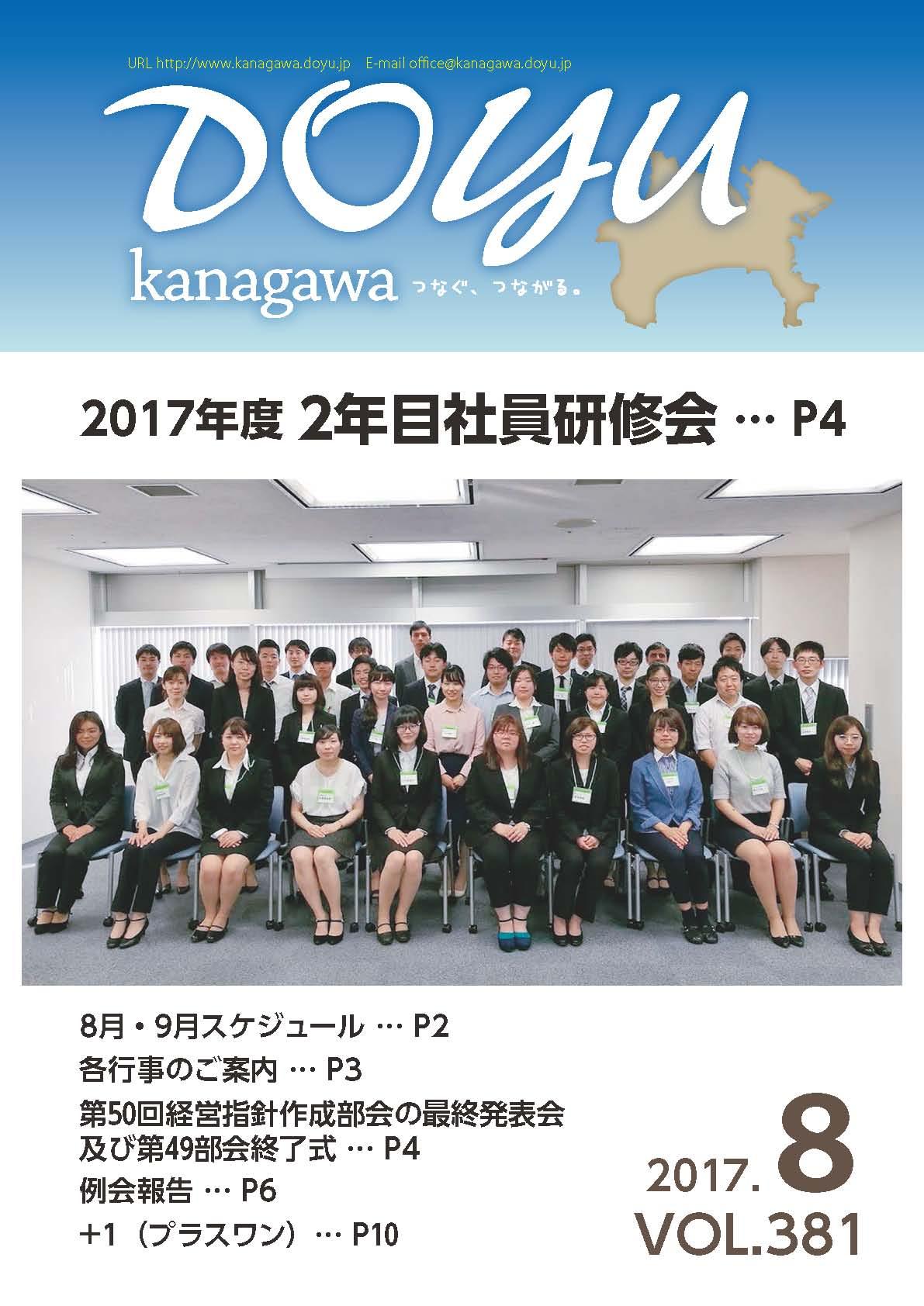 同友会会報誌2017年8月