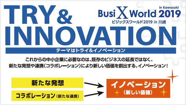 ビジックスワールド 2019 in Kawasaki