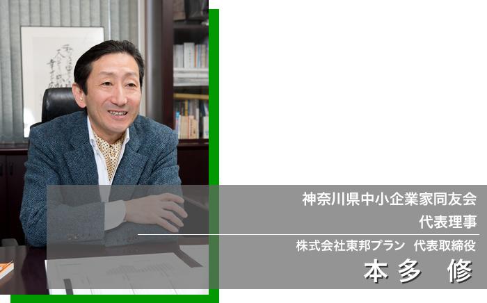 代表理事 株式会社東邦プラン 代表取締役 本多修
