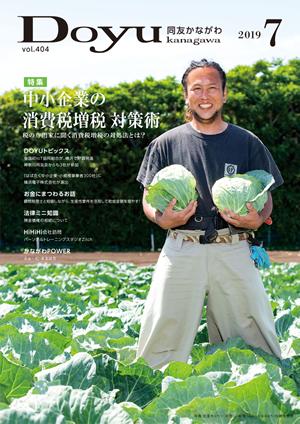 神奈川同友会会報誌2019年7月