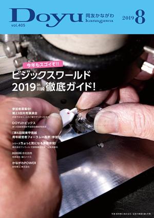 神奈川同友会会報誌2019年8月