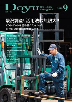 神奈川同友会会報誌2019年9月