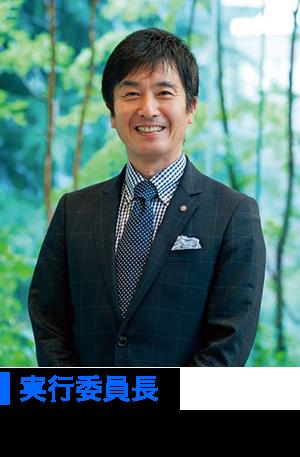 実行委員長 ぜんち共済株式会社 代表取締役社長 榎本重秋