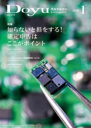 神奈川同友会会報誌2020年1月