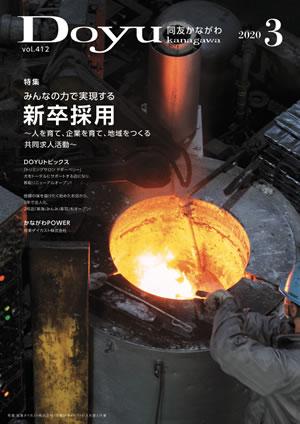 神奈川同友会会報誌2020年3月