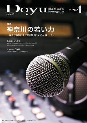 神奈川同友会会報誌2020年4月