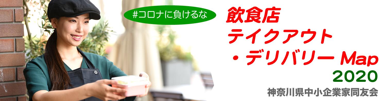 神奈川同友会 飲食店テイクアウト・デリバリーMap