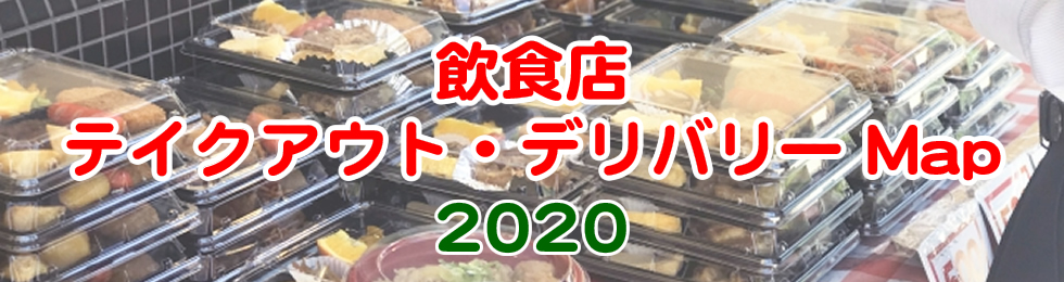 飲食店 テイクアウト・デリバリーMap