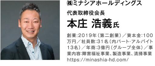 株式会社ミナシアホールディングス 代表取締役会長 本庄浩義氏