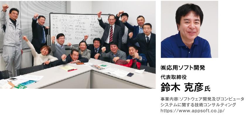 ファシリテーター:株式会社応用ソフト開発 代表取締役 鈴木克彦氏