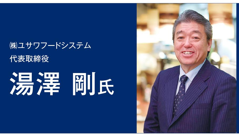 株式会社ユサワフードシステム 代表取締役 湯澤剛氏