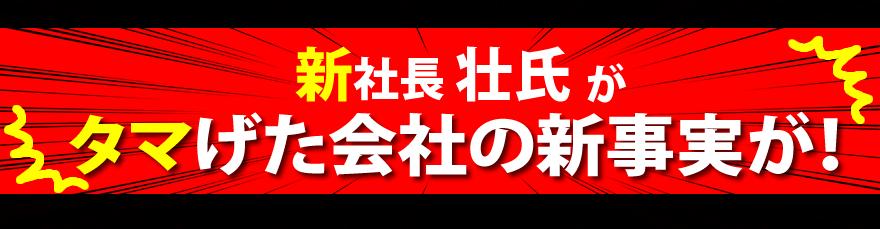 新社長壮氏がタマげた会社の新事実が!