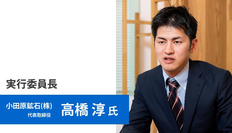 実行委員長 小田原鉱産株式会社 代表取締役 高橋淳氏