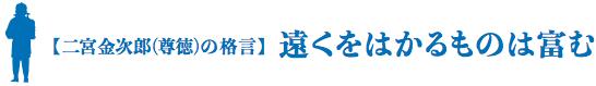 二宮金次郎(尊徳)の格言:遠くをはかるものは富む