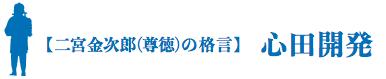 二宮金次郎(尊徳)の格言:心田開発