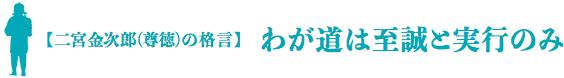 二宮金次郎(尊徳)の格言:わが道は至誠と実行のみ