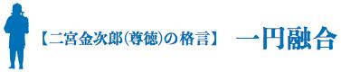 二宮金次郎(尊徳)の格言:一円融合