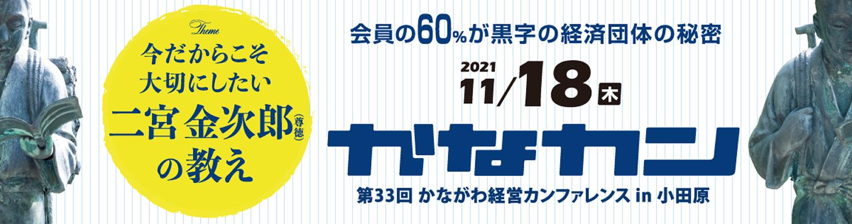 第33回 かながわ経営カンファレンス in 小田原 2021